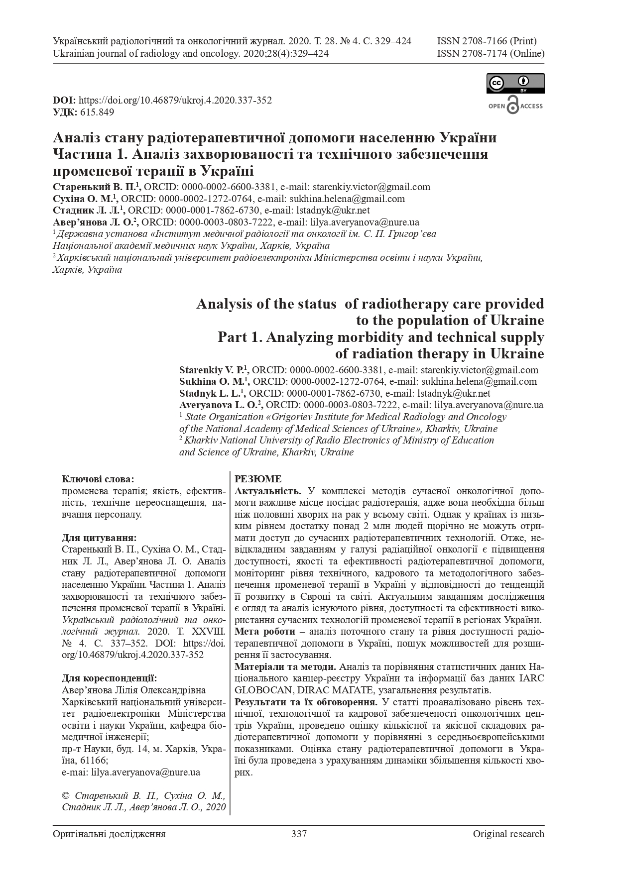 Analysis of the status of radiotherapy